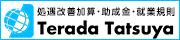 寺田達也社会保険労務士事務所